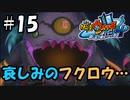【ぼく空】#15 フクロウの邪念【妖怪ウォッチ4】