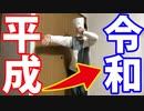 【令和】平成から令和になる瞬間ジャンプしようとしたが失敗する男w