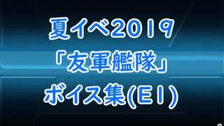 【艦これ】夏イベ2019「友軍艦隊」ボイス集(E1編)