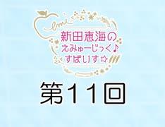 新田恵海のえみゅーじっく♪すぱいす☆ 第11回 アーカイブ【会員無料】【つんらじ】