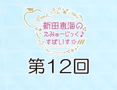新田恵海のえみゅーじっく♪すぱいす☆ 第12回 アーカイブ【会員無料】【つんらじ】