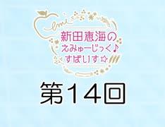 新田恵海のえみゅーじっく♪すぱいす☆ 第14回 アーカイブ【会員無料】【つんらじ】
