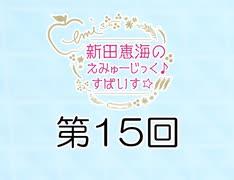 新田恵海のえみゅーじっく♪すぱいす☆ 第15回 アーカイブ【会員無料】【つんらじ】