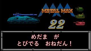 【実況】メタルマックス#22