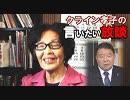 【言いたい放談】安倍晋三最後の戦いへ、新内閣で憲法改正は可能か?[R1/9/12]