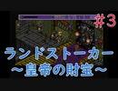 【実況】挑戦!ランドストーカー ~皇帝の財宝~ #3【メガドライブ】