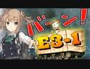 【実況】穢なき漢の初体験【艦これ】2019夏イベント♡part6