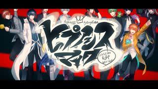 【歌い手12人で】ヒプノシスマイク-Divisi