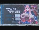 【初音ミク】「マジカルミライ 2019」企画展映像 - 東京