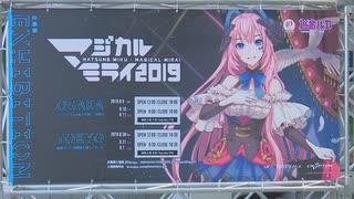 【初音ミク】「マジカルミライ 2019」企画