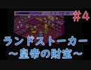 【実況】挑戦!ランドストーカー ~皇帝の財宝~ #4【メガドライブ】