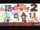 【海外の反応 アニメ】 このすば 2期 6話 Konosuba II ep 6 アニメリアクション