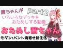 【MTGモダン】おためし茜ちゃんpart.2【魂寄せ新生化】