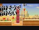 【スーパーマリオメーカー2】 一体このゴールどうやって行くの?2