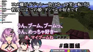 桜凛月と三枝明那にD1(ダジャレ)グランプリに誘われても渋りつつ、裏ではダジャレで挨拶してくれる黛灰
