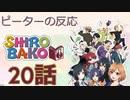 【海外の反応 アニメ】 SHIROBAKO 20話 アニメリアクション
