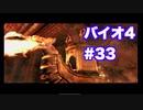 【nemui】バイオハザード4初見実況プレイ【#33】
