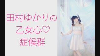 田村ゆかりの乙女心♡症候群(シンドローム
