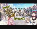 【TRPG】やろうぜ!オラクルエンジンPart1【オラクルエンジン】