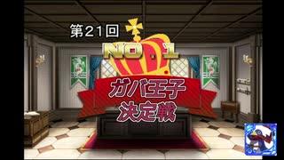 シビラちゃんと行く!お姫様行軍録_第21回No.1ガバ王子決定戦