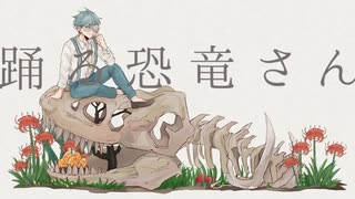 【人l力】 踊lるl恐l竜lさlん 【clnlっlぽ
