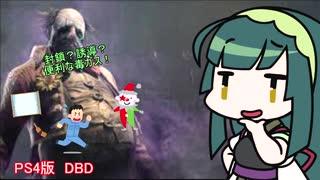 【DBD】自称・中級者のDBD!part15【VOICEROID実況】
