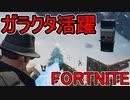 おそらく中級者のフォートナイト実況プレイPart138【Switch版Fortnite】
