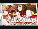 【嘘PV】Mellow Trap 【主演:天空橋朋花】