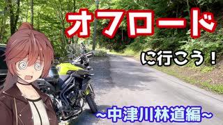 オフロードにいこう!~中津川林道編~ ささらん車載でpart29