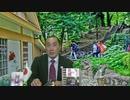【水間条項国益最前線】会員動画第146回『一部で見せれなかった写真をアップ・ 9月23日の出版記念講演へのいざない 他』