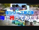 海シリーズ第2弾!【海に行ってみた!part2】  劇団KOA'Sの インターネット生放送 第165回 9月12日(木曜日)