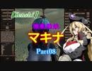 【Kenshi】機動戦娘 マキナ Part08