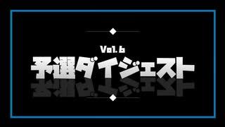 【しゅらだんvol.6】予選ダイジェスト【ア