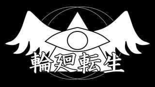 リンカネーション/FeatherSin feat.初音ミク【オリジナル】