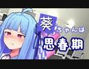 葵ちゃんは思春期【VOICEROID劇場】