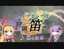 【MHW】モンハンデビューは狩猟笛で ♪第4楽章 後編【VOICEROID実況】