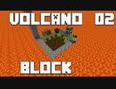 第43位:火山の中で生きるPart2【VolcanoBlock】