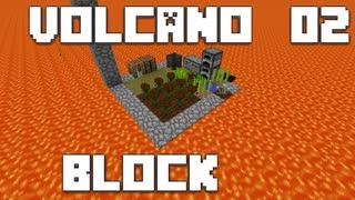 火山の中で生きるPart2【VolcanoBlock】