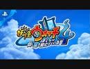 PS4『妖怪ウォッチ4 ぼくらは同じ空を見上げている』 プロモーションビデオ
