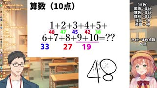 本間ひまわり式足し算の方法を解明した