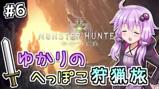 【MHW】ゆかりのへっぽこ狩猟旅 #6【VOICEROID実況】