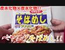 炭水化物×炭水化物!!ペヤングそばめし!!【食レポ】