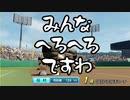 【パワプロSwitch】長崎県出身艦娘らがプロ野球日本一を目指す #2