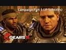 【字幕プレイ動画】血に縛られて - Gears 5 キャンペーン:Part 5