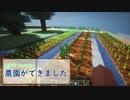 マイクラ実況#2~和風な箱庭を作りたい!~