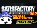 【Satisfactory(サティスファクトリー)】未知の惑星を滅ぼ...