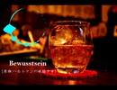 【東方ニコ楽祭・酒宴】Bewusstsein【ハルトマンの妖怪少女】