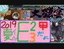 【艦これ】ほっぽ提督、大弾宴に参加する☆パート4【イベント回】