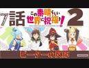 【海外の反応 アニメ】 このすば 2期 7話 Konosuba II ep 7 アニメリアクション