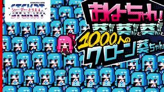 【Nuclear Throne 4人同時】葵ちゃんと葵ちゃん葵ちゃんとおねーちゃんと1000人のクローン葵ちゃん